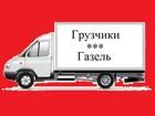 Смотреть фото Транспортные грузоперевозки Грузоперевозки Газель Грузчики Переезд Доставка 24ч 74691028 в Челябинске