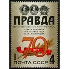 Марка 70-летие газеты Правда красивая советская