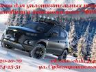 Увидеть фото Автомойки Силикон для уплотнительных резинок автомобиля 64214092 в Череповце