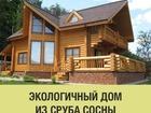 Уникальное foto  Срубы напрямую от производителя БЕЗ ПОСРЕДНИКОВ 75808700 в Калининграде