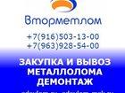 Скачать фото  Скупка лома черных и цветных металлов в Черноголовке, Вывоз лома и демонтаж металлоконструкций 34015623 в Черноголовке