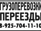 Скачать бесплатно изображение Транспорт, грузоперевозки грузоперевозки черноголовка, грузчики вывоз мусора 38754906 в Черноголовке
