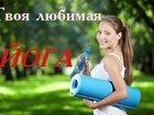 Фотография в Красота и здоровье Разное Приглашаем на занятия по йоге!   Все люди в Димитровграде 0