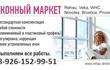 Наша компания «Оконный Маркет» в Дмитрове,