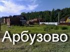 Foto в Недвижимость Земельные участки продам земельный участок 6 соток д. Арбузово в Дмитрове 500000