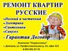 Фотография в Строительство и ремонт Ремонт, отделка Мы выполняем ремонтно-отделочные работы в в Дмитрове 99