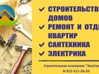 Изображение в Строительство и ремонт Ремонт, отделка Русская бригада строителей выполняет все в Дмитрове 100