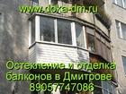 Новое фото Двери, окна, балконы Остекление и отделка балконов и лоджий под ключ 33609366 в Дмитрове
