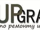 Увидеть foto Автосервис, ремонт станция по ремонту и тюнингу UPgrade 33841904 в Дмитрове