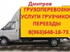 Смотреть foto Транспорт, грузоперевозки Грузовое такси,грузчики в Дмитрове, 33922859 в Дмитрове