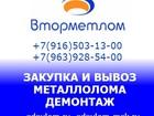 Скачать бесплатно фотографию  Прием металлолома в Дмитрове, Вывоз лома и демонтаж металлоконструкций 34120100 в Дмитрове