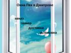 Увидеть foto Двери, окна, балконы Наша компания «Окна Пвх в Дмитрове», является одним из лучших производителей пластиковых окон немецкого профиля Rehau в Московском регионе, 36458708 в Дмитрове