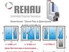 Увидеть foto  Замер, Доставка, Установка, Продажа окон пвх Rehau от производителя 36616160 в Дмитрове