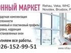 Смотреть изображение  Наша компания «Оконный Маркет» в Дмитрове, является одним из лучших производителей пластиковых окон немецкого профиля Rehau,Veka 38481388 в Дмитрове