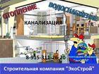 Фотография в   Сантехника, канализация, отопление в Дмитрове в Дмитрове 300