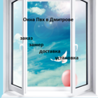 Компания «Окна Пвх в Дмитрове»