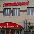Первый Строительный интернет магазин в Дмитрове