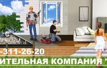 Бригада строителей выполняет все виды общестроительных и отделочных работ