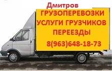 Грузовое такси,грузчики в Дмитрове