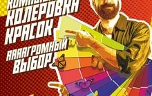 Строительный магазин в Дмитрове
