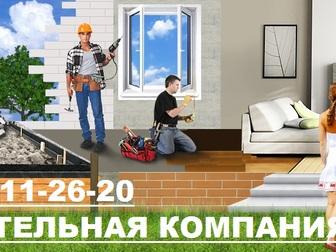 Уникальное изображение Ремонт, отделка бригада строителей выполняет все виды общестроительных и отделочных работ 33410223 в Дмитрове
