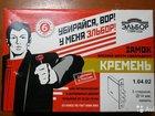 Замок врезной Эльбор Кремень 1.04.02