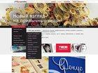 Изображение в   Создание сайтов, уникальный дизайн, наполнение в Домодедово 5000