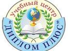 Скачать фотографию Курсовые, дипломные работы Дипломные, курсовые работы без плагиата в Домодедово 33398590 в Домодедово