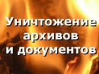 Уникальное фото  купим утилизируем архивы на макулатуру в домодедово 33805061 в Домодедово