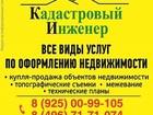 Фотография в Недвижимость Земельные участки Организация «Кадастровый Инженер» оказывает в Домодедово 0