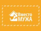 Увидеть фото  Все виды ремонтных работ в Домодедово – от 595р, /час 37421577 в Домодедово