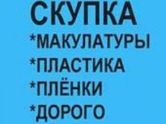 Уникальное фотографию  купим утилизируем архивы на макулатуру в домодедово 33805061 в Домодедово