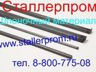 Фото в   Сталь шпоночная по хорошей цене в каждом в Донецке 143