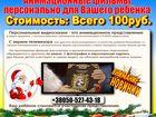 Свежее foto Услуги детективов Персональная новогодняя сказка 38122905 в Донецке