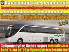 Фотография в Прочее,  разное Билеты Бронирование билета на автобус с донецка в Донецке 1000