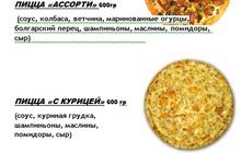 Горячая пицца, Комплексные обеды, Доставка