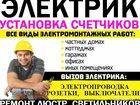 Уникальное изображение Электрика (услуги) Услуги электрика 32301279 в Дзержинске