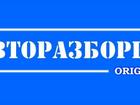 Изображение в   Авторазборка иномарок ORIGINAL  Нижегородская в Дзержинске 500