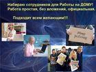 Фотография в   Менеджер интернет-проекта на дому.   В интернет в Одессе 20000