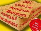 Скачать изображение  OSB-3 оптом крупным и мелким со складов в Крыму 34152757 в Джанкой