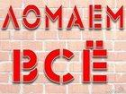 Фото в Строительство и ремонт Строительство домов Демонтаж (снос) старых дачных, деревенских в Егорьевске 0