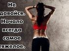 Уникальное фото Похудение, диеты Программа похудения 8 недель 33811397 в Егорьевске