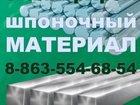 Уникальное фото  Шпоночная сталь 34043323 в Егорьевске