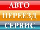 Изображение в Авто Транспорт, грузоперевозки Услуги ГрузоперевозкИ — ПереездЫ — ГрузчикИ в Екатеринбурге 0