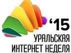 Изображение в Образование Курсы, тренинги, семинары Уральская Интернет Неделя    Даты: 25-28 в Екатеринбурге 2900