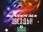 Фото в Спорт  Спортивные школы и секции Футбольная школа для детей от 3 до 7 лет. в Екатеринбурге 3599