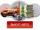 Увидеть изображение Автоломбард Срочный выкуп автомобилей в любом состоянии, Деньги под залог автомобиля 33909766 в Екатеринбурге