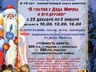 Скачать бесплатно foto  Новогодний праздник для всей семьи 34064793 в Екатеринбурге