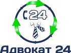 Изображение в   Компания «Адвокат 24» обслуживает физические в Екатеринбурге 333