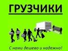 Фотография в Услуги компаний и частных лиц Грузчики Предоставляем услуги грузчиков, разнорабочих в Екатеринбурге 250